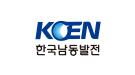 한국남동발전 2021년 우수협력 기업선정